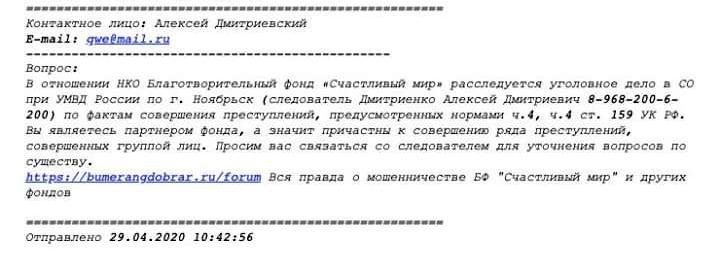 06 60 - Промышлявший в Ноябрьске клоун Степанов от имени полиции угрожает общественникам уголовным делом